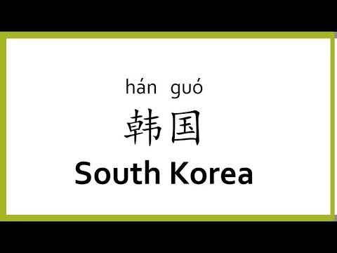"""How to say """"south korea"""" in Chinese (mandarin)/Chinese Easy Learning"""