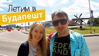 Летим в Будапешт | Влог первого дня(Летим в Будапешт. В следующих видео покажем зоопарк Будапешта, цитадель, старинные мосты и очень необычное..., 2016-08-01T09:46:13.000Z)