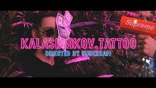 KALASHNIKOV.TATTOO - KKK 10.000 РУБЛЕЙ