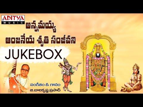 annamayya madhura gaanam juke box lord venkateswara