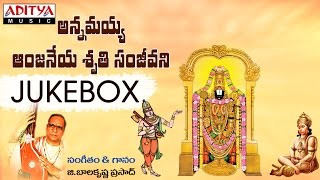 Annamayya Bhakthi Telugu Songs Jukebox | G.Balakrishna Prasad