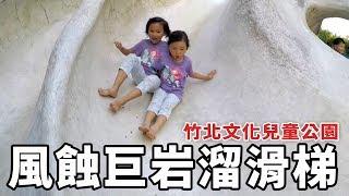 風蝕巨岩溜滑梯 更有趣更多玩法溜滑梯 超怪的兒童親子樂園
