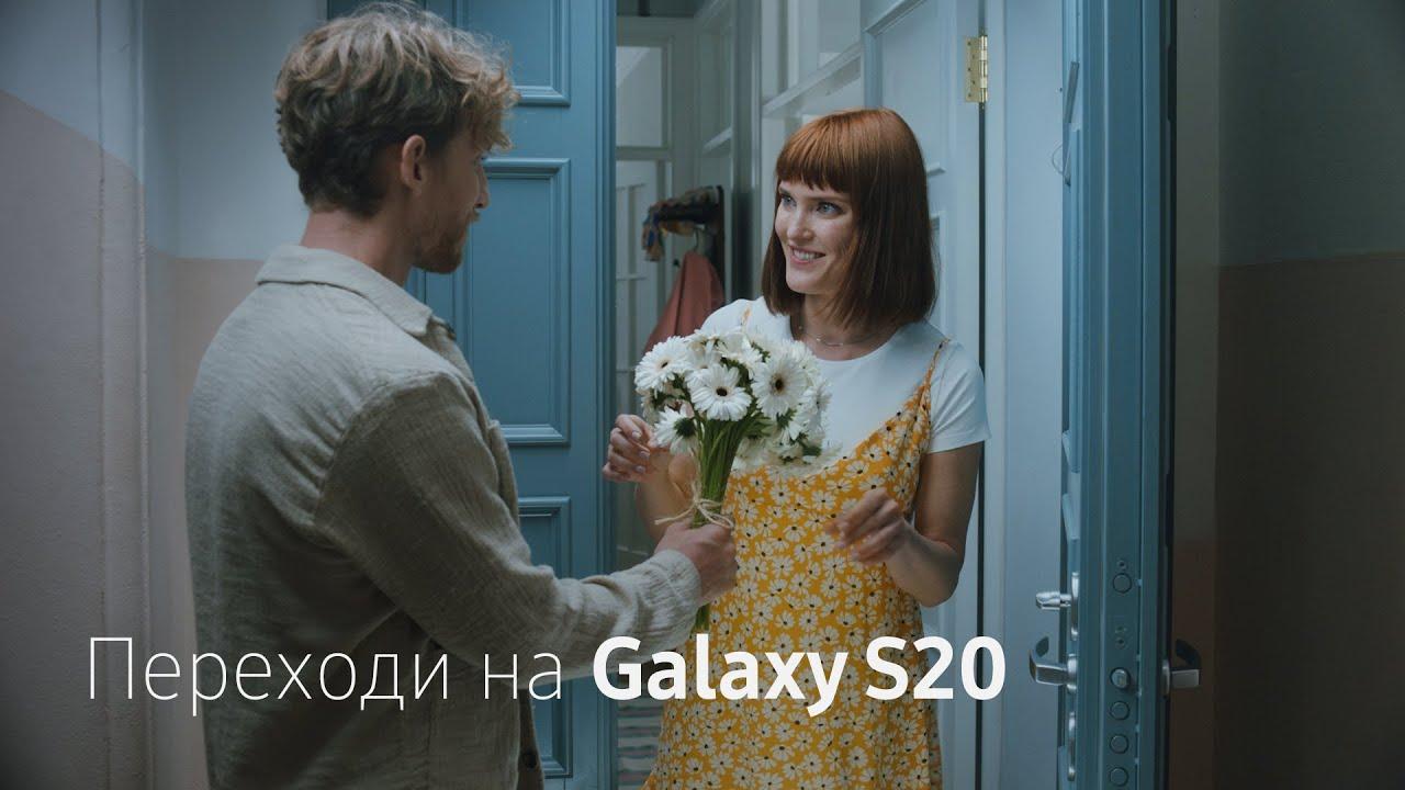 Переходи на Galaxy S20