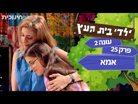 ילדי בית העץ עונה 2: אמא