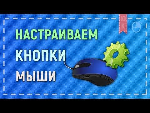 Как настроить кнопки на мыши