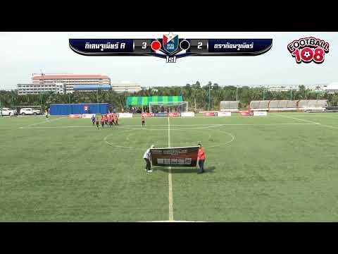 ฟุตบอล 108 CHAMPIONSHIP 2020รุ่น 11 ปี รอบ 8 ทีม กิเลนจูเนียร์ A VS ดราก้อนจูเนียร์