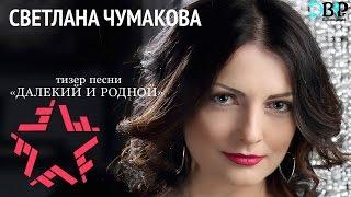 Светлана Чумакова   Тизер новой песни  Далекий и родной