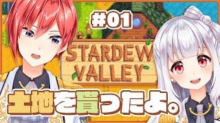 【STARDEW VALLEY】恋愛しみゅれーしょん:農地編【星天Game】