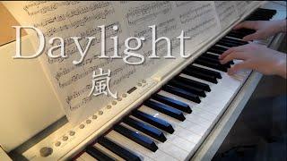 Daylight / 嵐 ピアノ