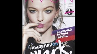 Каталог Avon 07 2017 Россия