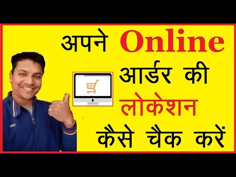 How To Track Online Order in Hindi | How To Check Location Of Online Order Courier DTDC,Blue Dart 🙂