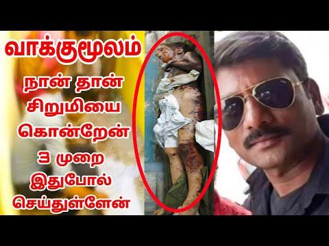 Kovai : வாக்குமூலம் - நான் தான் சிறுமியை கொன்றேன்; 3 முறை இதுபோல் செய்துள்ளேன்   Tamil   Suresh Abs