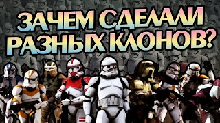 Чем Отличаются Клоны в Звёздных Войнах? смотреть онлайн в хорошем качестве бесплатно - VIDEOOO