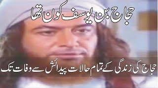 Hajjaj Bin Yusuf Kon Tha Hajjaj Bin Yusuf Full History In Urdu