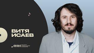 Профессия продюсер Витя Исаев БЦХ ИМИ Конференция 2021