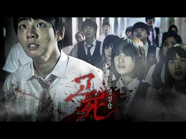 Korea Horror The Movie; DEATH BELL sub indo