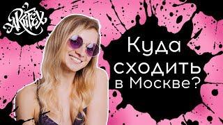 Смотреть видео Куда сходить в Москве ? #7 онлайн