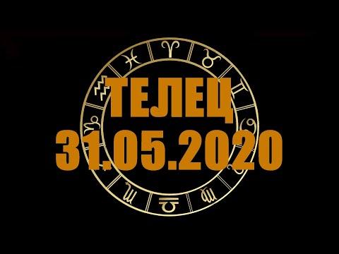 Гороскоп на 31.05.2020 ТЕЛЕЦ