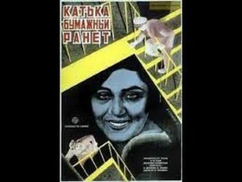 Катька - бумажный ранет - фильм социально - бытовая драма