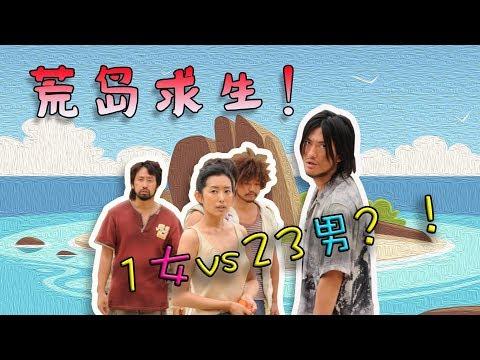 【吐嚎】17个日本人6个中国人荒岛厮杀只为争夺岛上唯一的女性