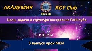 """АКАДЕМИЯ """"ROY Club"""" 3 выпуск урок № 14 Цели, задачи и структура построения РойКлуба"""