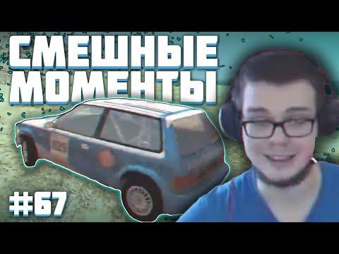 Смешные моменты с БУЛКИНЫМ №67 Feat. BashnuoLiceu (Приключения Булкина + Beam NG)