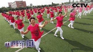 [中国新闻] 山西大同:全国万人排舞广场舞大赛启幕   CCTV中文国际