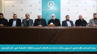 بيان المجلس الإسلامي السوري بشأن استخدام النظام المجرم للغازات السامة في خان شيخون