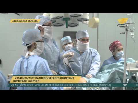 В Атырау хирурги помогают избавиться от патологического ожирения