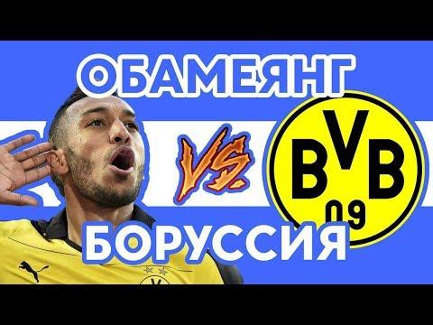 ОБАМЕЯНГ Vs БОРУССИЯ - Рэп о футболе