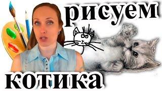 VLOG: Как нарисовать КОТА♥КОТЁНКА♥КОТИКА♥КОШКУ♥КОТЯТ♥КОТОВ♥КОТЭ♥смотреть(В этом VLOGе Зоя Рей расскажет и покажет как самостоятельно нарисовать милого котёнка, котика, кошку, котят,..., 2016-02-27T13:34:25.000Z)