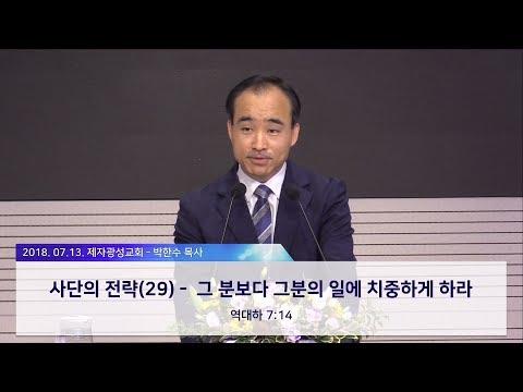 사단의 전략(29) - 그분보다, 그분의 일에 치중 하게하라 (2018-7-13 금요철야) - 박한수 목사