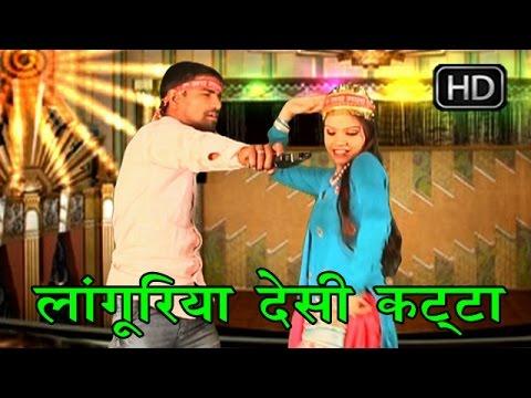Languriya Desi Katta || लांगुरिया देसी कट्टा || Hot Haryanvi Ragni Rasiya