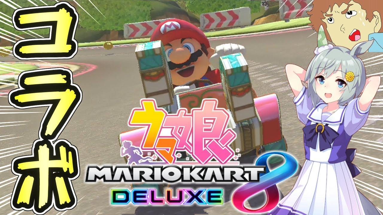 【ウマ娘】アムロがウマ娘とマリカのコラボカスタムでイキマース!【マリオカート8DX】