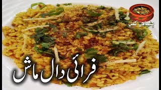 Daal Maash Fried, Fry Daal Maash, فرائی دال ماش Best Recipe for Daal (Punjabi Kitchen)