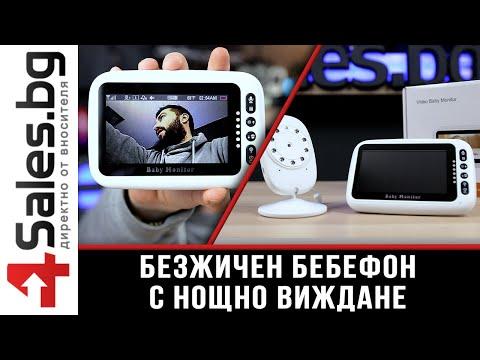 Безжичен бебефон с 4,3 инчов монитор с висока резолюция IP33 7
