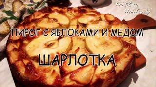 Пирог с яблоками и медом - Шарлотка