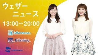 【LIVE】 最新地震・気象情報 ウェザーニュースLiVE (2018年6月17日 13:00-20:00)