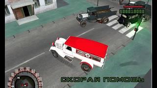GTA Криминальная Россия - Горький [сейчас Нижний Новгород] car chase scene в 1940-х годах
