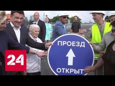 Важную транспортную развязку открыли в подмосковном Домодедове - Россия 24