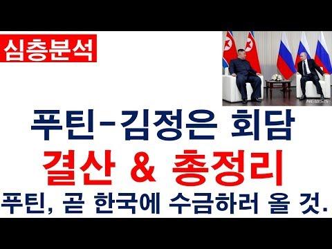 푸틴-김정은 회담 결산 & 총정리, 푸틴, 곧 한국에 수금하러 올 것. [레지스탕스TV, 정광용TV]