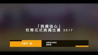 Publication Date: 2018-03-29 | Video Title: 跳繩強心校際花式跳繩比賽2017(小學甲一組) - 光明英來