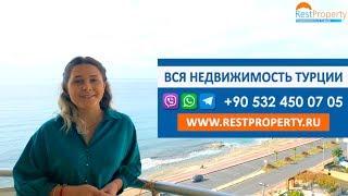 Недвижимость в Турции. Купить квартиру с видом на море от собственника Аланья Махмутлар RestProperty
