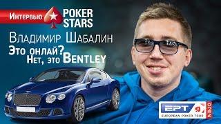 Владимир Шабалин - онлайн и оффлайн покер, бэнтли и путешествия