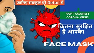 Is your face mask safe क तन स रक ष त ह आपक Face mask Fight against Corona virus N95 Vs Fabric