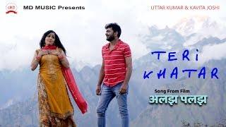 TERI KATAR तेरी खातर | New Song | Uttar Kumar | Kavita joshi | Latest Song Haryanvi 2019
