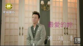 【首播】陳隨意-最愛的妳(官方完整版MV) HD thumbnail
