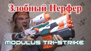 ОБЗОР НЕРФ МОДУЛУС Три-Страйк (Tri-Strike)