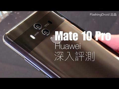 Huawei Mate 10 Pro 深入評測,新一代 Leica 鏡頭,驚人兩天電量?FlashingDroid 出品