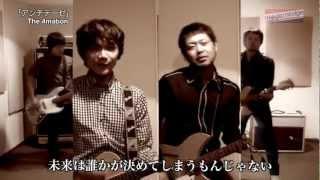 The 4mation/アンチテーゼ (MV)